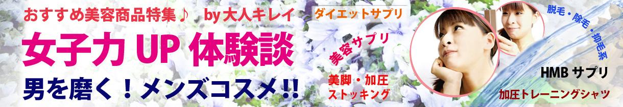 美百花 NutroxSun高配合の日傘サプリメント! - 大人キレイネット | 大人キレイネット