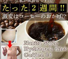 成田式 水素DIETコーヒー80