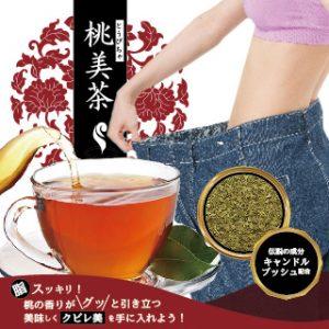 桃美茶ダイエット