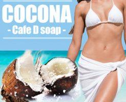 ココナ カフェ Dソープ