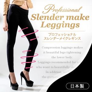 Aim Beauty プロフェッショナルスレンダーメイクレギンス購入ページへ