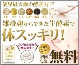 カロリーカットサプリの雑穀麹の生酵素割引販売ページへ