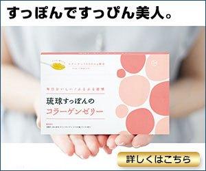 しまのや 琉球すっぽんのコラーゲンゼリーの購入ページへのリンク画像