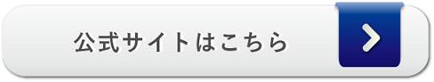 びおらいふ 公式サイトのタイツープラス購入ページに移動する画像
