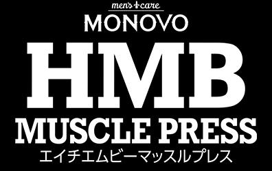 MONOVOシリーズHMBマッスルプレス販売ページへ