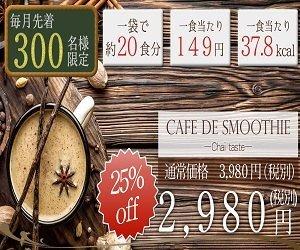スリムビューティLaboで人気のカフェデスムージー購入ページへ
