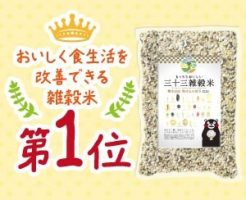 三十三雑穀米 公式通販窓口へのリンク画像