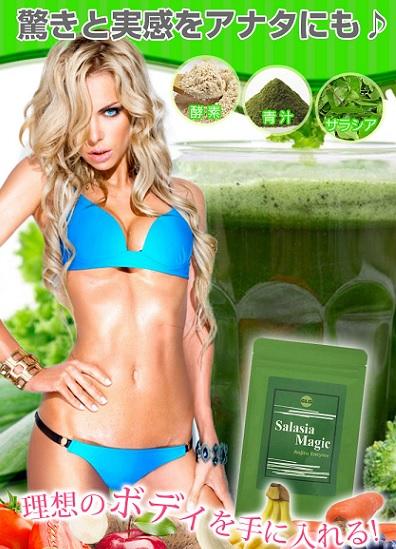 ワガママモードのダイエット青汁の画像