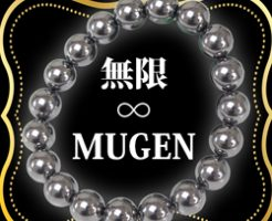 無限∞MUGEN ブレス購入窓口にリンクされている画像