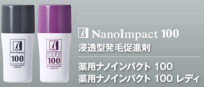 ナノインパクトシリーズで1番人気の育毛剤