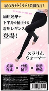 下半身痩せ効果のある脚引き締めレギンスを購入できるページとリンクしている画像