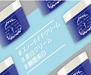 スノーFFFクリーム割引販売ページにリンクされている画像