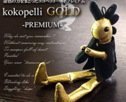 ココペリゴールドプレミアム 公式通販ページにリンクしている画像