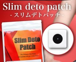 スリムデトパッチ 公式購入サイトにリンクしている画像