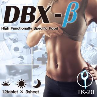 スリム ビューティー ラボのDBX-β割引購入ページへ
