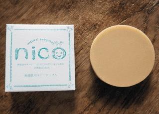 nico石鹸 かゆがる子どものための無添加スキンケアソープ!