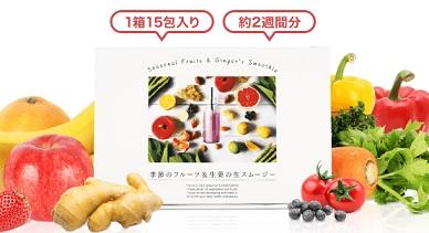 巡り系ダイエットドリンクの季節のフルーツと生姜の生スムージー割引購入ページへ
