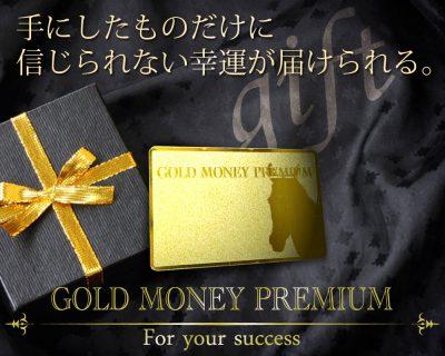 ゴールドマネープレミアム 公式販売ページへ