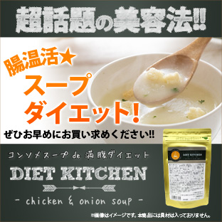 ダイエットキッチンチキンオニオンスープ 割引販売ページへ