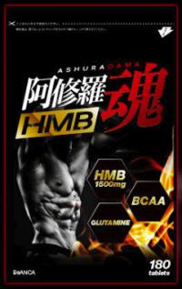 阿修羅魂HMBの画像