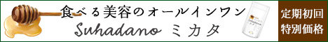 美容パウダーのSuhadanoミカタ販売ページへ