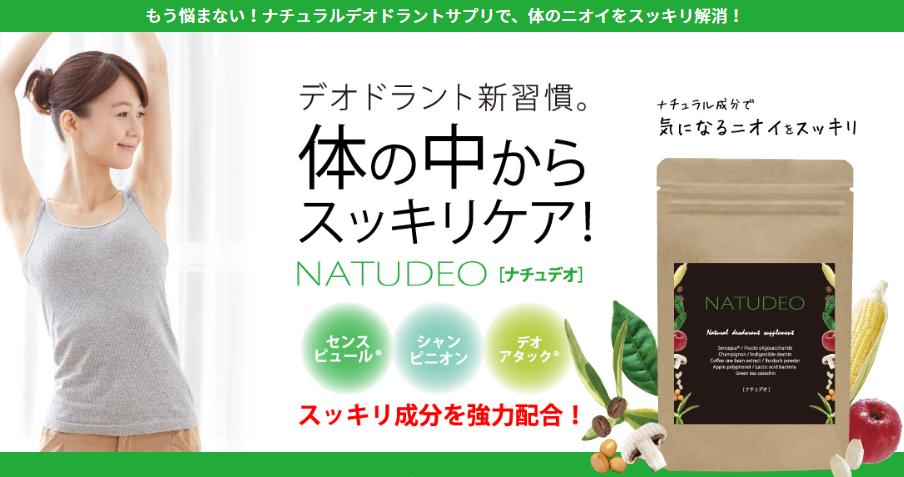 NATUDEOの画像