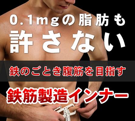 鉄筋のごとき腹筋を纏えると話題のマッスルボディメイクを着用して体を絞っている男性の画像