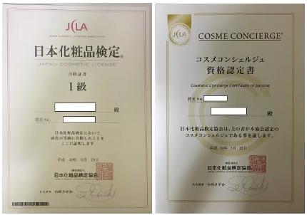 日本化粧品検定1級の画像