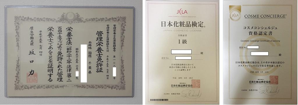 管理栄養士と化粧品検定1級、コスメコンシェルジュの資格を証明する賞状3枚の画像