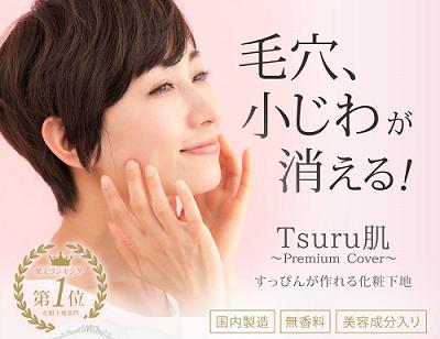 Biteki Life Tsuru肌(ツル肌)購入ページへ