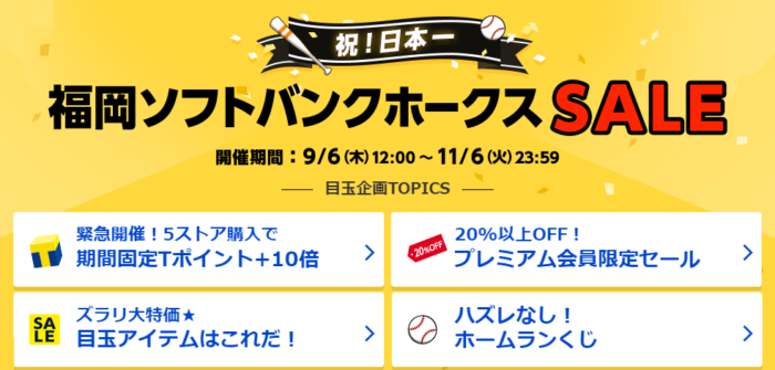 福岡ソフトバンクホークスSALEキャンペーン画像