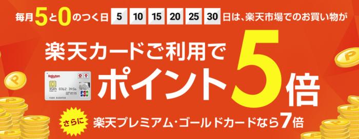 毎月5と0のつく日は楽天カード利用でポイント5倍キャンペーンの画像