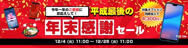 平成最後の年末感謝セールのキャンペーン画像