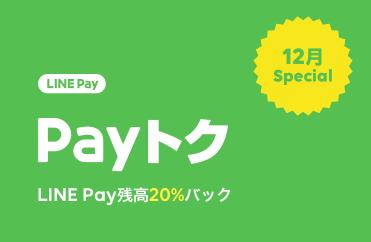 LINE PayのPayトクキャンペーン画像