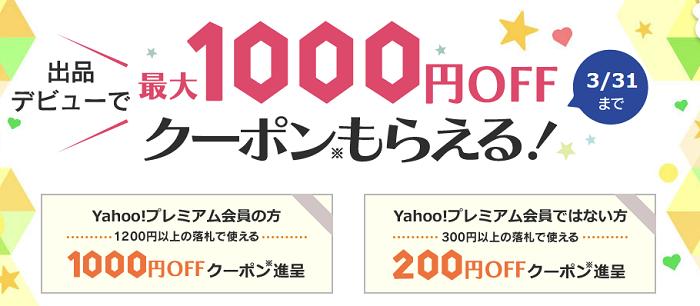 出品デビューで最大1,000円OFFクーポンもらえるキャンペーン告知画像