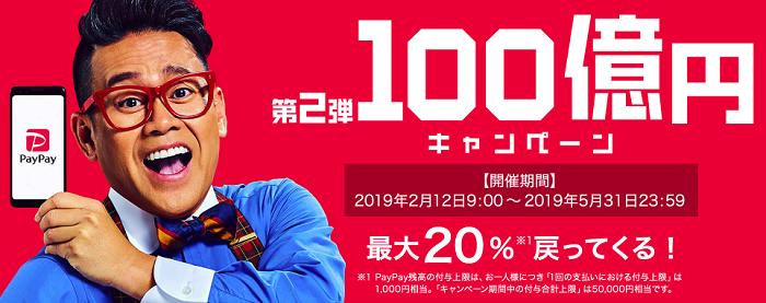 PayPay第2弾100億円あげちゃうキャンペーンの告知画像