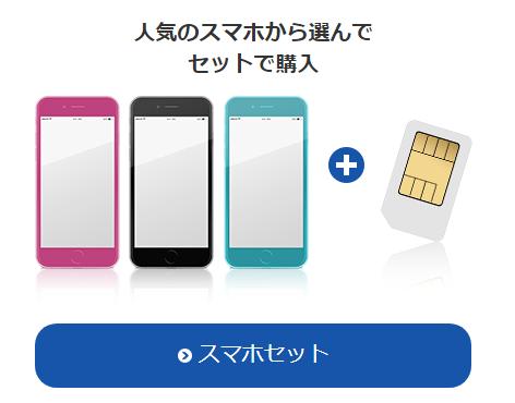 OCNモバイルONEのお得なセット購入イメージ