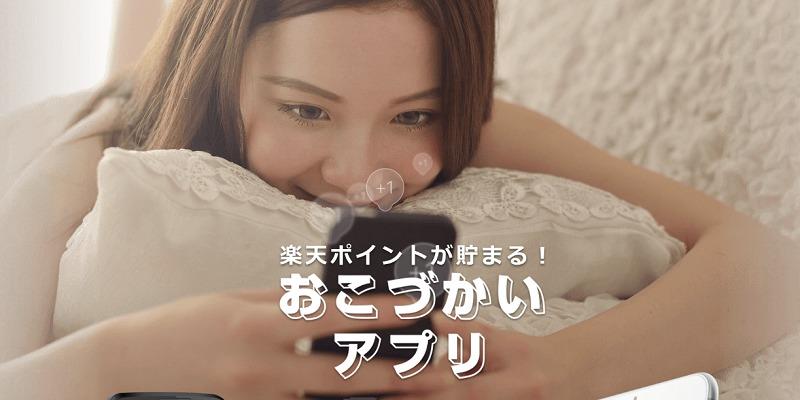 楽天スーパーポイントスクリーンアプリで楽天スーパーポイントをためている女性の画像