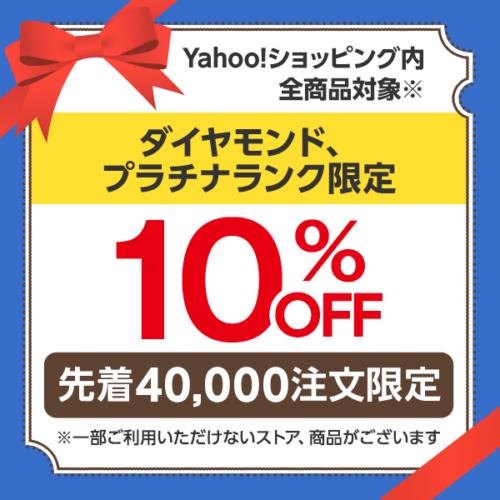 ヤフーショッピング10%オフクーポンの画像