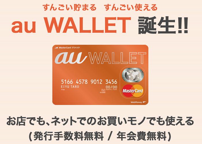 au WALLET プリペイドカードの画像