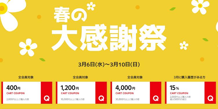 Qoo10 春の大感謝祭キャンペーン告知画像