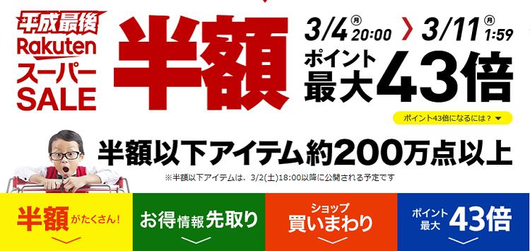 平成最後の楽天スーパーセールキャンペーン告知画像