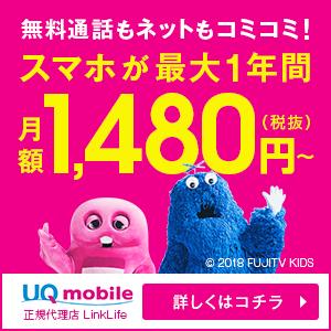 UQ mobileの月額1480円キャンペーン告知画像