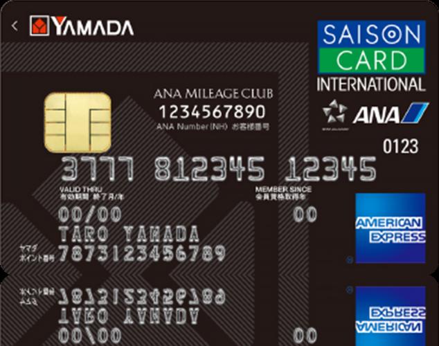 ヤマダのクレジットカードの画像