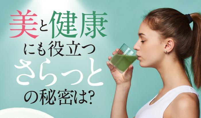 国産茶葉100%の進化系緑茶を飲んでいる女性の画像