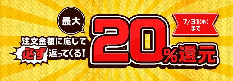 オムニ7の大感謝祭キャンペーン画像