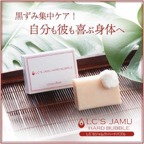 ジャムウ・ハードバブル 商品画像