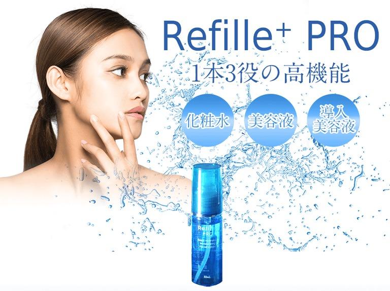 Refille+PRO 商品画像