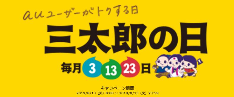 三太郎の日キャンペーンの画像