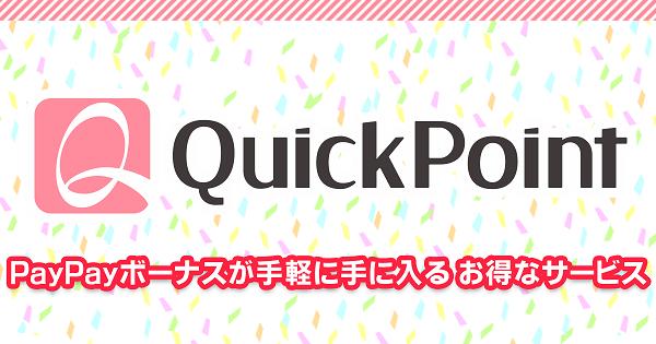 QuickPoint(クイックポイント)のQPスクラッチキャンペーン画像
